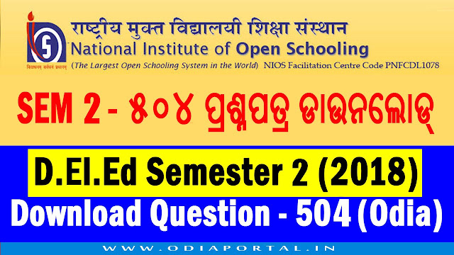 National Institute of Open Schooling (NIOS) has successfully conducted Semester 2 (September 2018) of 2-year Diploma in Elementary Education (D.El.Ed.). The following is official question paper in Odia of 504 (Learning Mathematics at Elementary Level). NIOS D.El.Ed: Semester 2 (2018) - 504 - Download Question paper (Odia)