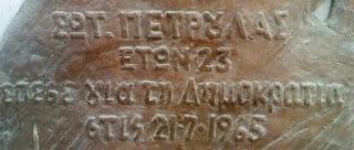 ανάγλυφη προτομή του Σωτήρη Πέτρουλα