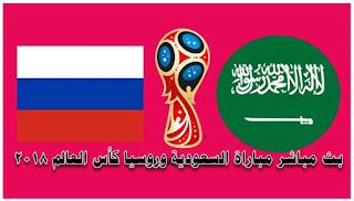 بث مباشر مباراة السعودية وروسيا اليوم  كأس العالم 2018