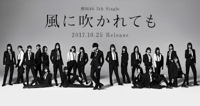 欅坂46-風に吹かれても-歌詞-keyakizaka46-kazenifukarete-mo-lyrics