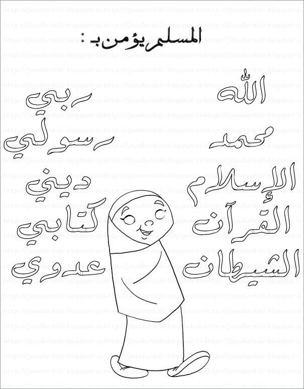 لبيب و لبيبة: بطاقات اسلامية لتلوين ، صور تربوية إسلامية