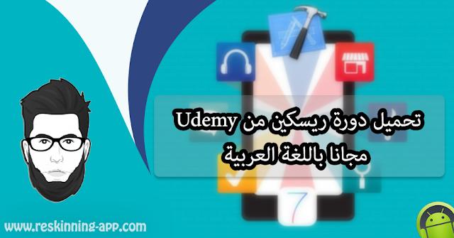 تحميل دورة ريسكين من Udemy مجانا باللغة العربية