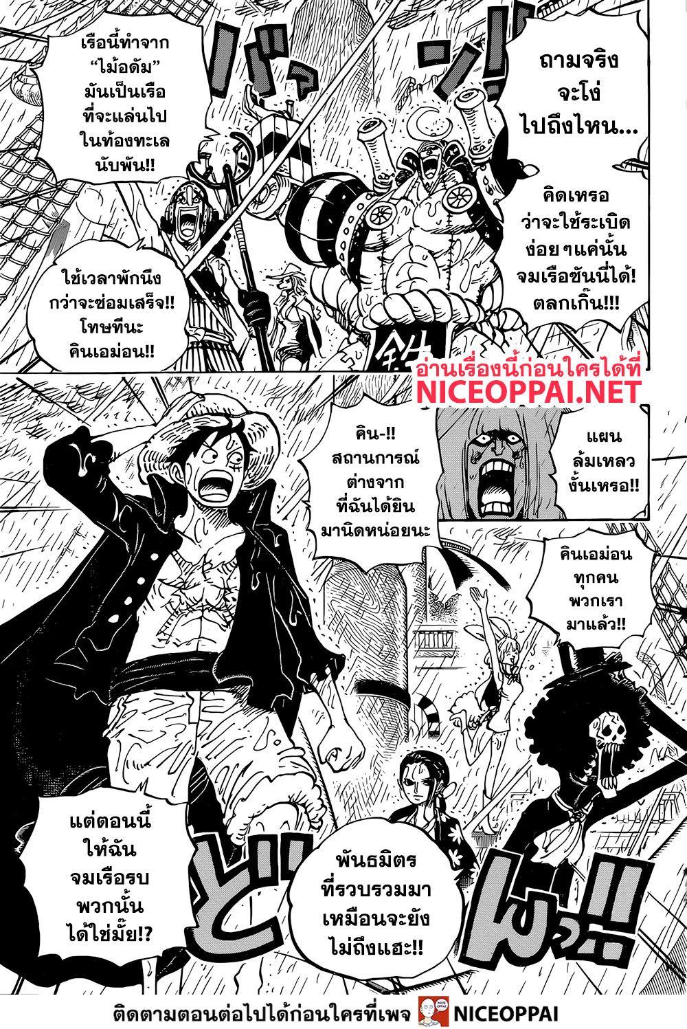 อ่านการ์ตูน One Piece ตอนที่ 975 หน้าที่ 4