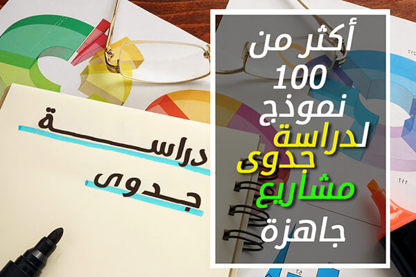 دراسات جدوى كاملة لمشروعات صغيرة ناجحة فى مصر 2020