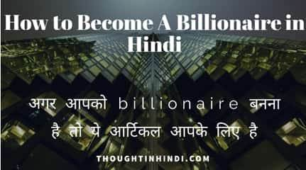 How To Become A Billionaire in Hindi - Motivational Speech