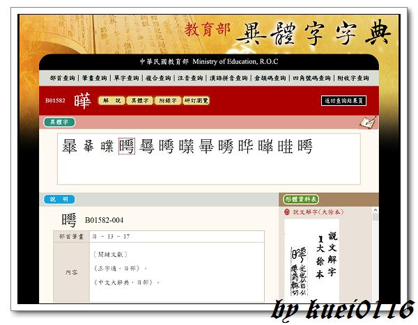教育部異體字字典新版(測試版)