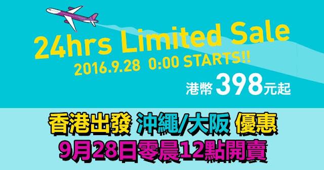 限賣24小時!樂桃航空 香港飛 大阪、沖繩 單程$398起,明晚12點(即8月28日零晨) 開賣。
