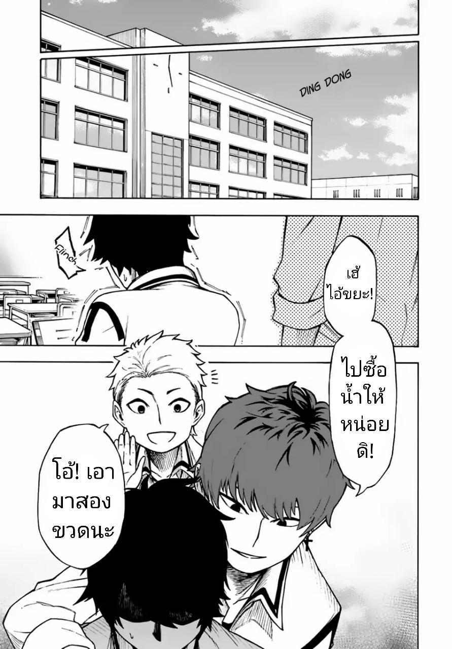 อ่านการ์ตูน Nito's Lazy Foreign World Syndrome ตอนที่ 1 หน้าที่ 4