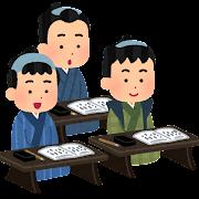 寺子屋で学ぶ子供たちのイラスト