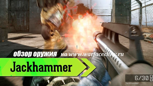 Краткий обзор дробовика Jackhammer