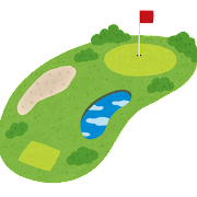 ゴルフ場のイラスト