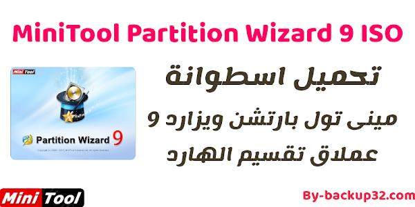 اسطوانة مينى تول بارتشن ويزارد 9 لتقسيم وادارة الهارد من خارج الويندوز | MiniTool Partition Wizard 9