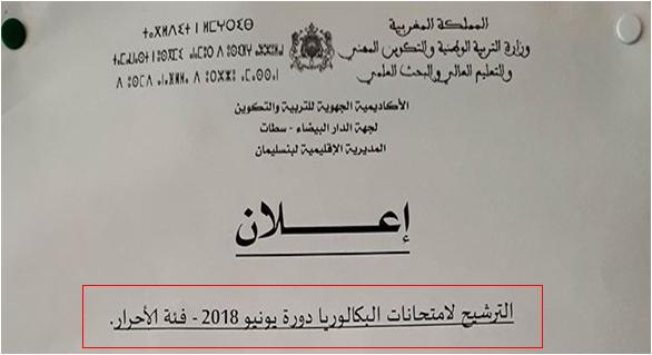 الترشيح لإمتحانات الباكالوريا دورة يونيو 2018 فئة الأحرار