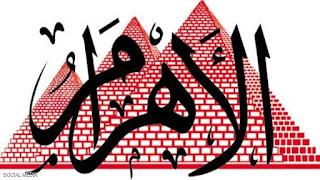 وظائف الأهرام الجمعة 2019   5-4-2019