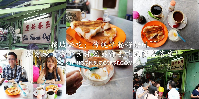 檳城|隱藏在小巷子的傳統美味早餐•多春茶座 - 吃吃喝喝 · 看世界
