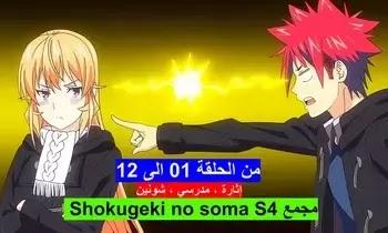 Shokugeki no soma S4 مشاهدة وتحميل جميع حلقات انمي صراع الطبخ الموسم الرابع من الحلقة 01 الى 12 مجمع