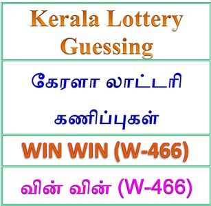 Kerala lottery guessing of Win Win W-466, Win Win W-466 lottery prediction, top winning numbers of Win Win W-466, ABC winning numbers, ABC Win Win W-466 25-06-2018 ABC winning numbers, Best four winning numbers today, Win Win lottery W-466, kerala lottery result yesterday, kerala lottery result today, kerala online lottery results, kerala lottery draw, kerala lottery results, kerala state lottery today, kerala lottare, , Win Win W-466 six digit winning numbers, kerala lottery result Win Win W-466, Win Win W-466 lottery result Win Win lottery today result, Win Win lottery results today, kerala lottery result, lottery today, kerala lottery today lottery draw result, kerala lottery online purchase Win Win lottery, kerala lottery Win Win online buy, buy kerala lottery online Win Win official, www.keralalotteries.info W-466, live- Win Win -lottery-result-today, kerala-lottery-results, keralagovernment, result, kerala lottery gov.in, picture, image, images, pics, pictures kerala lottery, kl result, yesterday lottery results, lotteries results, keralalotteries, kerala lottery, keralalotteryresult, kerala lottery result, kerala lottery result live, kerala lottery today, kerala lottery lottery result Win Win , Win Win lottery result today, kerala lottery result live, kerala lottery bumper result, result today, kerala lottery results today, today kerala lottery result Win Win lottery results, kerala lottery result today Win Win, Win Win lottery result, kerala lottery result Win Win today, kerala lottery Win Win today result, Win Win kerala lottery result, today Win Win lottery result, today kerala lottery result Win Win, kerala lottery results today Win Win, Win Win lottery today, today