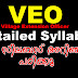 Kerala PSC VEO Syllabus 2019 - VEO Detailed Syllabus & Exam Pattern