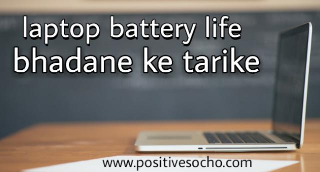 laptop battery life badane ke tarike