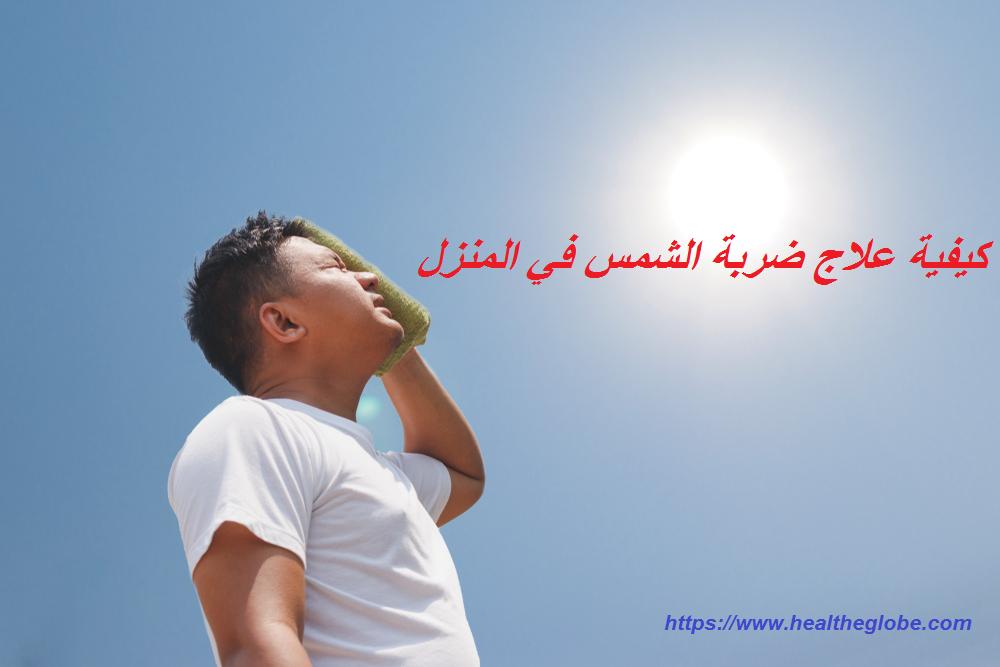 كيفية علاج ضربة الشمس في المنزل