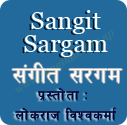 Radio Program Sangit Sargam