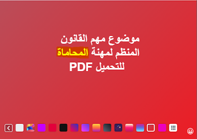 موضوع مهم القانون المنظم لمهنة المحاماة للتحميل PDF