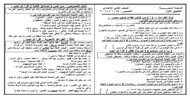 تحميل التطبيق الأول لغة عربية للصف الأول والثانى والثالث الاعدادى ترم أول 2019