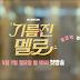 Teaser Versi Kedua Drama SBS 'Wok Of Love'