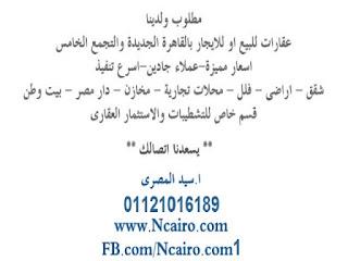 """الأحد المقبل بدء تسليم قطع أراضى الحى الثانى بـ""""بيت الوطن"""" للمصريين بالخارج بالقاهرة الجديدة"""