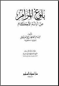 بلوغ المرام pdf download
