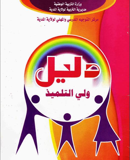 دليل ولي التلميذ لمرافقة أبنائكم في مشوارهم الدراسي بالمدرسة الجزائرية