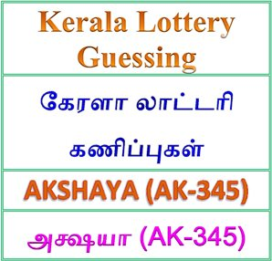 Kerala lottery guessing of AKSHAYA AK-345, AKSHAYA AK-345 lottery prediction, top winning numbers of AKSHAYA AK-345, ABC winning numbers, ABC AKSHAYA AK-345 16-05-2018 ABC winning numbers, Best four winning numbers, AKSHAYA AK-345 six digit winning numbers, kerala lottery result AKSHAYA AK-345, AKSHAYA AK-345 lottery result today, AKSHAYA lottery AK-345, www.keralalotteries.info AK-345, live- AKSHAYA -lottery-result-today, kerala-lottery-results, keralagovernment, result, kerala lottery gov.in, picture, image, images, pics, pictures kerala lottery, kl result, yesterday lottery results, lotteries results, keralalotteries, kerala lottery, keralalotteryresult, kerala lottery result, kerala lottery result live, kerala lottery today, kerala lottery result today, kerala lottery results today, today kerala lottery result AKSHAYA lottery results, kerala lottery result today AKSHAYA, AKSHAYA lottery result, kerala lottery result AKSHAYA today, kerala lottery AKSHAYA today result, AKSHAYA kerala lottery result, today AKSHAYA lottery result, today kerala lottery result AKSHAYA, kerala lottery results today AKSHAYA, AKSHAYA lottery today, today lottery result AKSHAYA , AKSHAYA lottery result today, kerala lottery result live, kerala lottery bumper result, kerala lottery result yesterday, kerala lottery result today, kerala online lottery results, kerala lottery draw, kerala lottery results, kerala state lottery today, kerala lottare, AKSHAYA lottery today result, AKSHAYA lottery results today, kerala lottery result, lottery today, kerala lottery today lottery draw result, kerala lottery online purchase AKSHAYA lottery, kerala lottery AKSHAYA online buy, buy kerala lottery online AKSHAYA official