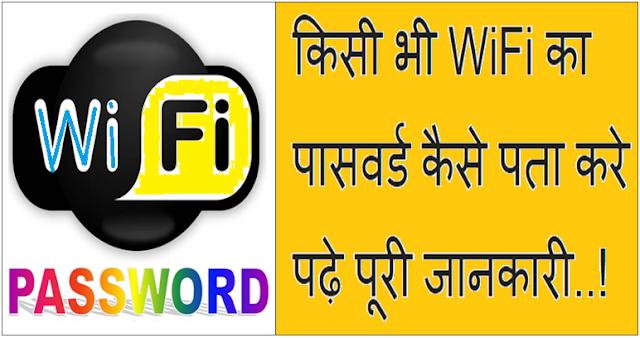 WiFi का पासवर्ड कैसे पता करे