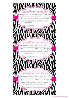 Πρόσκληση γενεθλίων εκτυπώσιμο 3