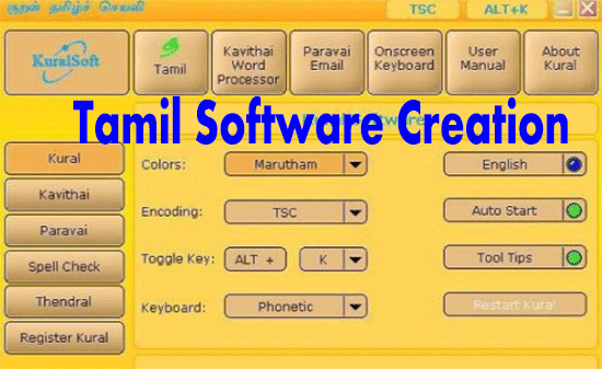 tamil software creation