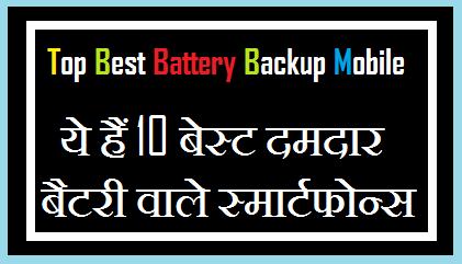 Top Best Battery Backup Mobile - ये हैं 10 बेस्ट दमदार बैटरी वाले स्मार्टफोन्स