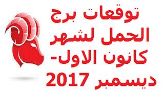توقعات برج الحمل لشهر كانون الاول- ديسمبر 2017