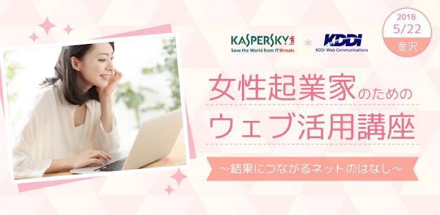 【参加無料】女性起業家のためのウェブ活用講座~結果につながるネットのはなし~ @金沢