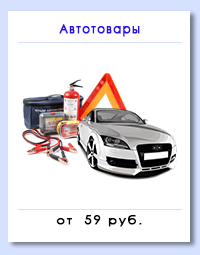 https://ad.admitad.com/g/a784a4f2915c412d917382431f1424/?ulp=http%3A%2F%2Fogo1.ru%2Fmarket%2Favto%2F