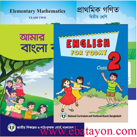 Bangla hsc math books