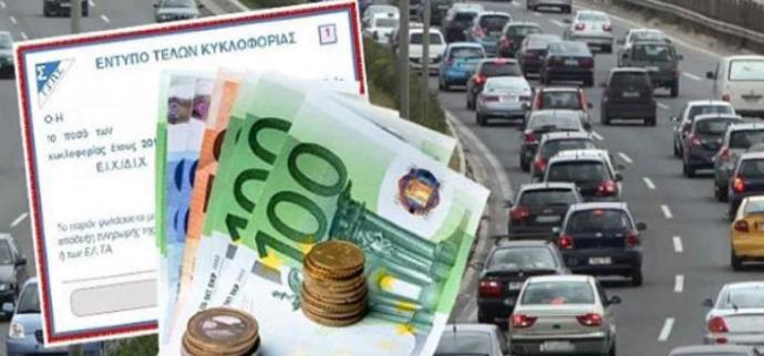 Πολύ αυξημένα μπορεί να είναι τα τέλη κυκλοφορίας 2017...για 1,3 εκατ. ιδιοκτήτες αυτοκινήτων...