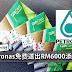 Petronas免费送出RM6000添油卡!只需简单2步骤,就有机会获得!