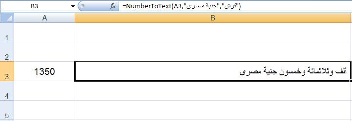 شرح تحويل الرقم إلى نص في الإكسيل باللغة العربية او الانجليزية Convert%2Bnumber%2Bto%2Btext%2B6