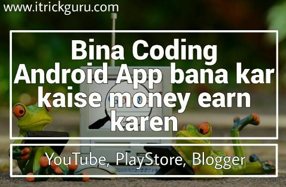 bina coding knowledge ke app banakar kaise paise kamaye