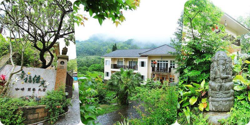 幸福綠光民宿環境~山林中的峇里島風情