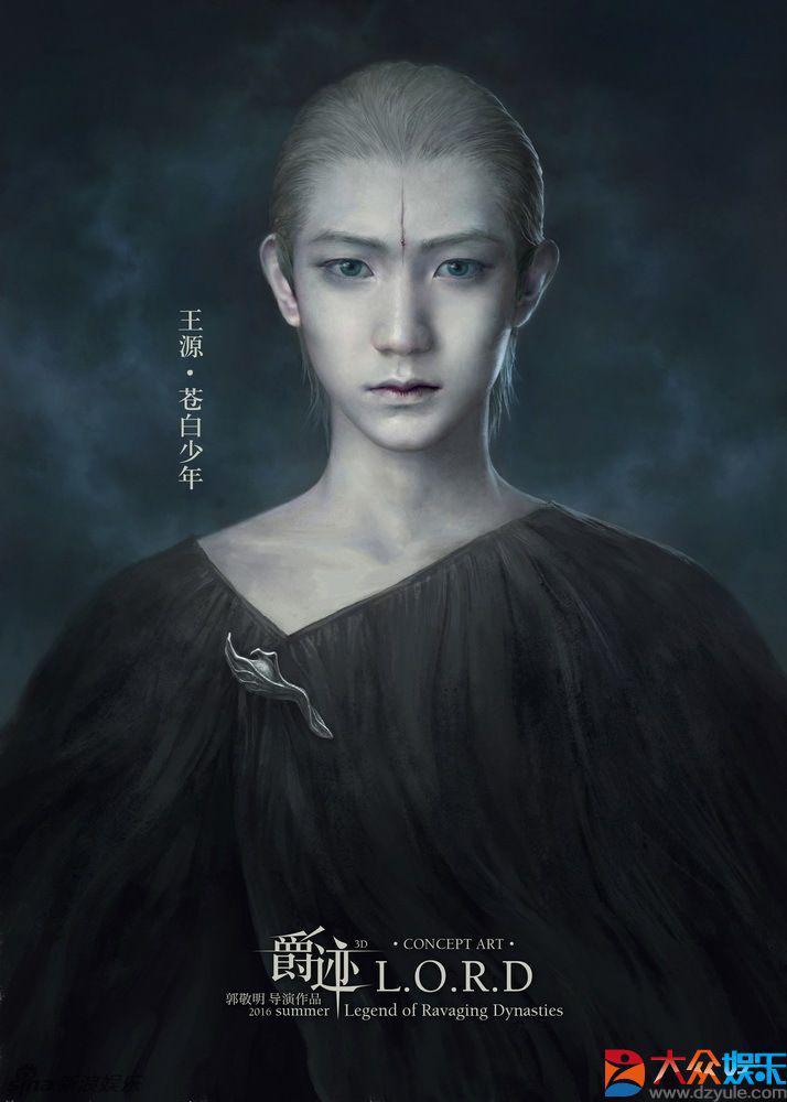lord legend of ravaging dynasties movie dramapanda