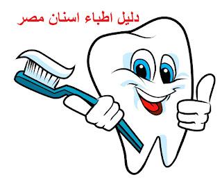 عناوين وارقام اطباء اسنان مصر