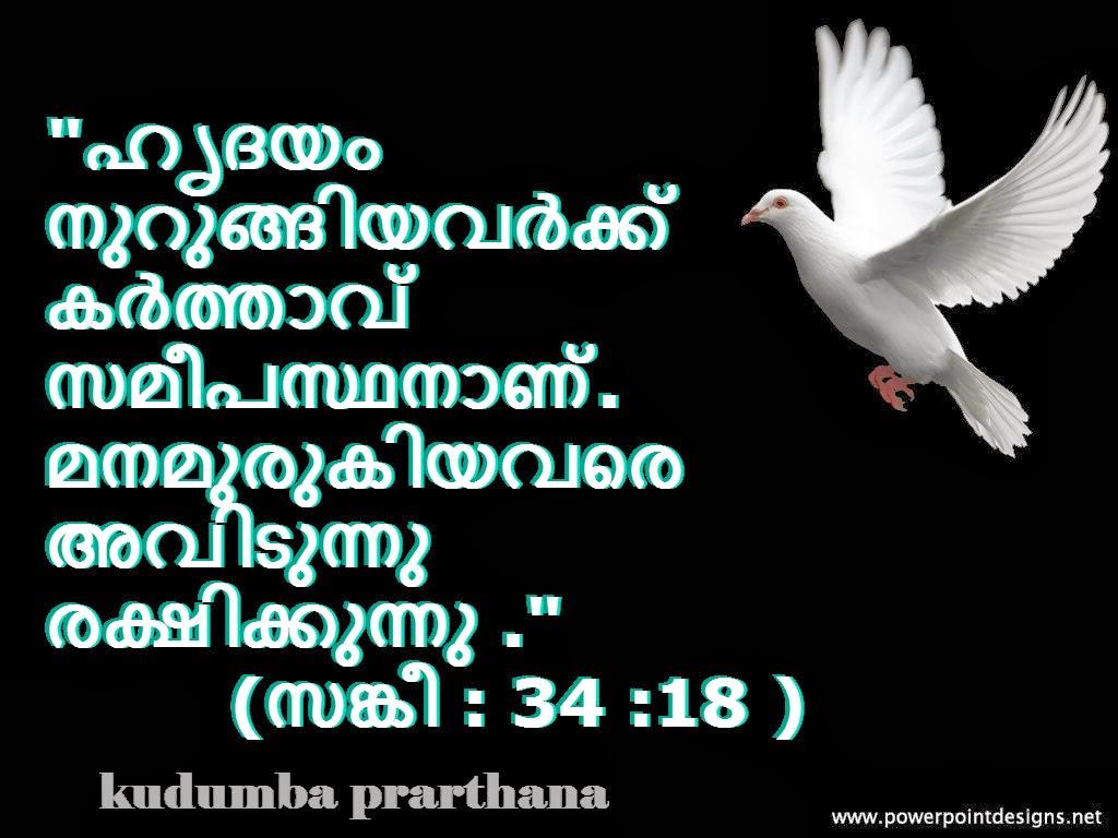 Malayalam bible sankeerthanam 91