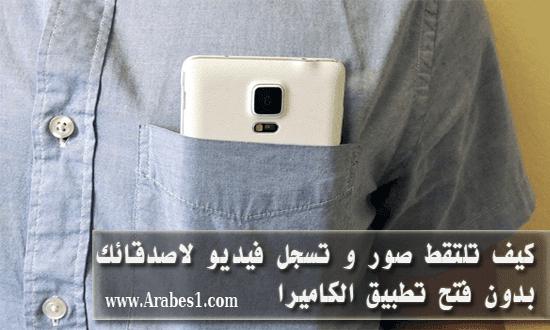كيفية التقاط الصور و تسجيل فيديو بسرية عبر هاتف اندرويد - Android