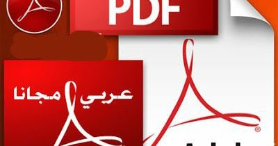 تحميل adobe reader x عربي